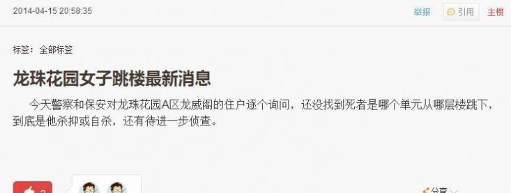 深圳龙珠花园灵异事件,杀人自杀案件频发(风水不好)