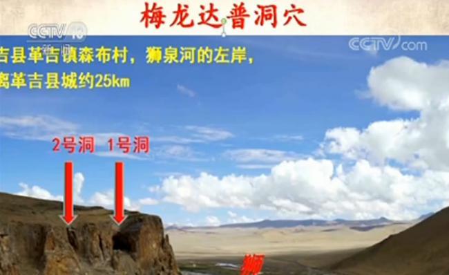 西藏考古大发现:发现青藏高原首个史前人类洞穴――梅龙达普洞穴
