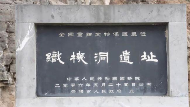 记者带你看早期中国――河南荥阳织机洞旧石器时代遗址