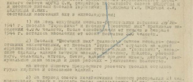 伟大卫国战争期间列宁格勒州的德国和芬兰占领者对和平居民犯下了可怕暴行